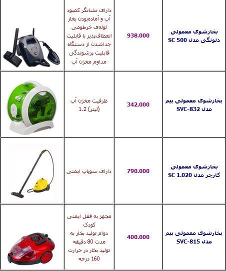 قیمت انواع بخارشوی