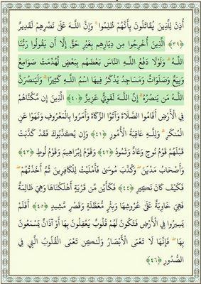 پرکاربردترین آیات قرآن در کلام رهبری