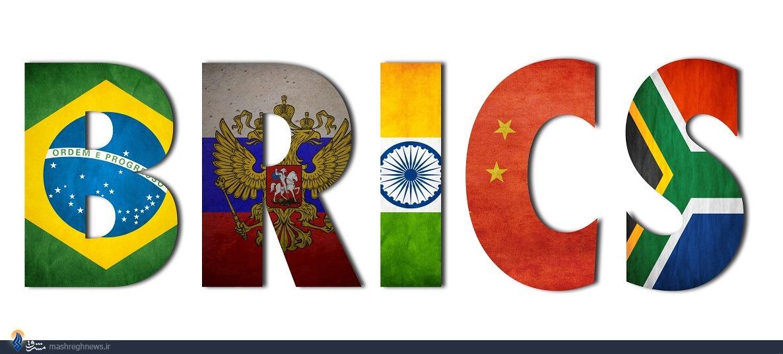 گروه بریکس (BRICS) ؛ ائتلاف بزرگ اقتصادی قرن