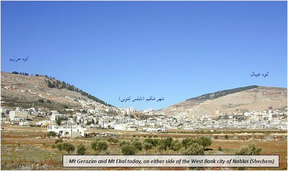 عهدی که موسی قبل از ورود به فلسطین از یهودیان گرفت