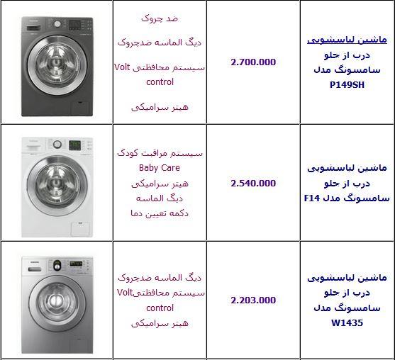 قیمت لباسشویی ال جی در جوانرود