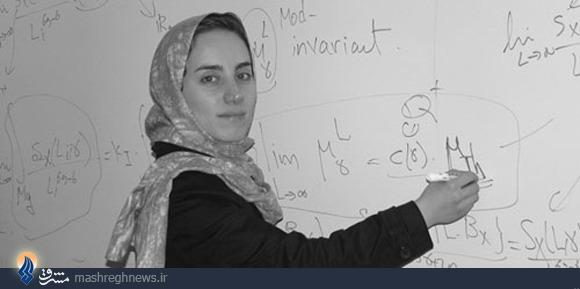 یک زن ایرانی بر قله ریاضیات جهان+عکس