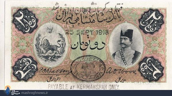 اولین جاعل اسکناسی در ایران چه کسی بود///جمعه انتشار شود