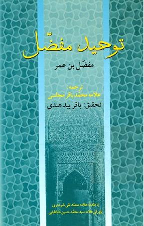 کتابی از امام صادق(ع) که دانشمندان باید در برابرش زانو بزنند