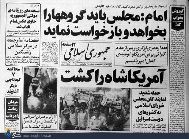 آیا محمدرضا پهلوی به مرگ طبیعی از دنیا رفت؟