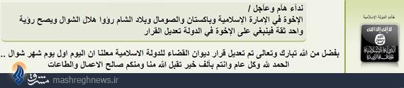 گاف داعش در اعلام عید فطر +عکس