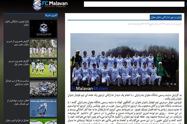 خبری عجیب روی سایت باشگاه ملوان