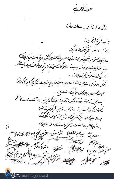 جشن هنر و واکنش علمای اسلام؛