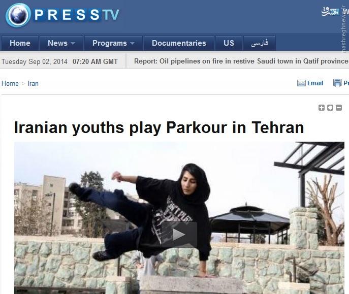گزارش پرس تیوی از پسران و دختران پارکورکار + فیلم و تصاویر