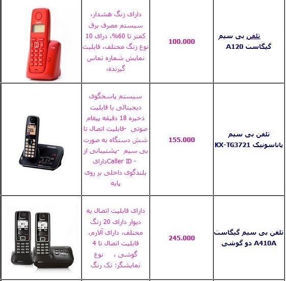 قیمت انواع تلفن بی سیم +جدول