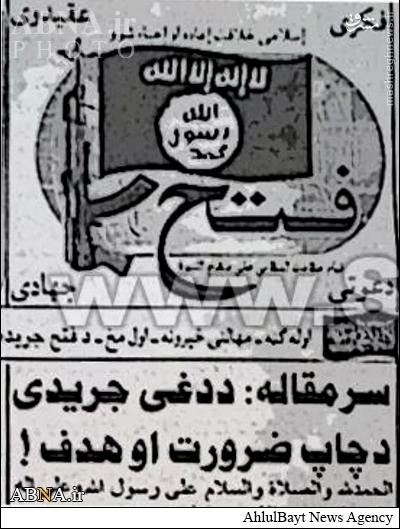 داعش به پاکستان و افغانستان رسید+عکس