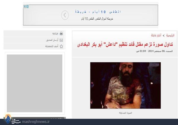 709028 289 - کشته شدن ابوبکر البغدادی توسط روسیه واقعیت دارد؟