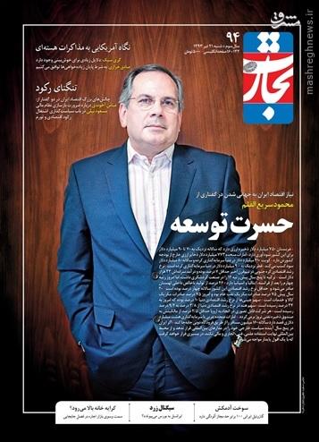 انسان تراز جمهوری اسلامی، انقلابی است یا مدنی؟