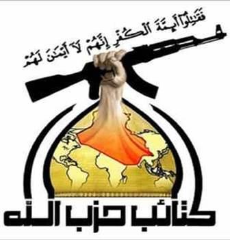 بیانیه کتائب حزبالله عراق درباره عمل موفقیتآمیز جراحی رهبر انقلاب