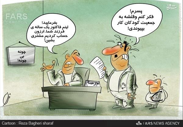 کاریکاتور/پیشنهاد منصفانه پدر به پسر