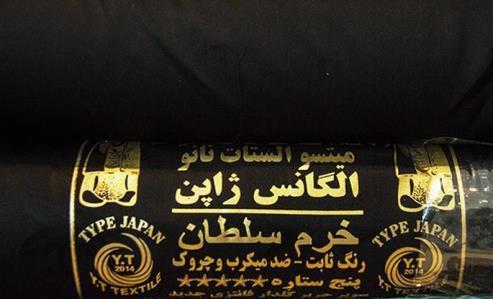 چادر«خرم سلطان»در نمایشگاه مد ایرانی +تصاویر