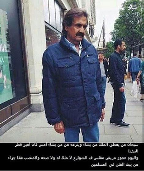 عکس/وضعیت اسفبار پادشاه سابق قطر در لندن