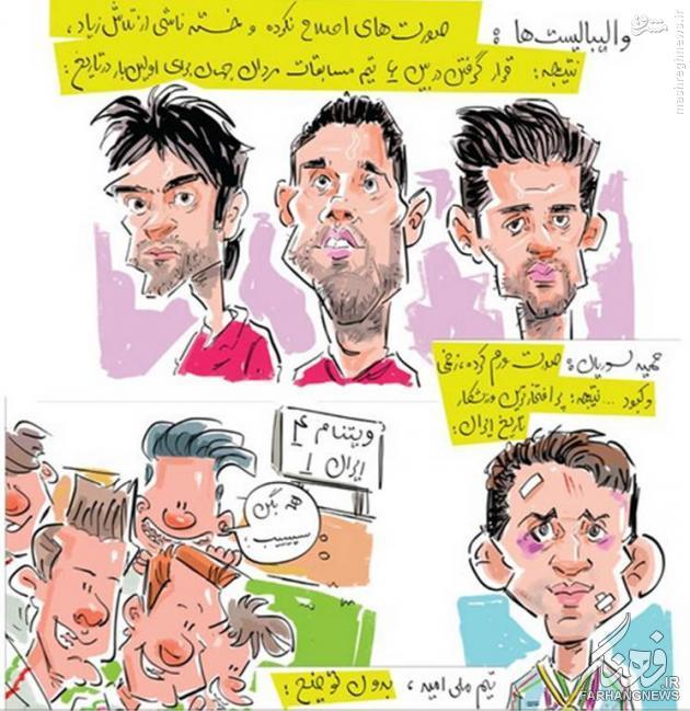کاریکاتور/ تفاوت فوتبال با والیبال