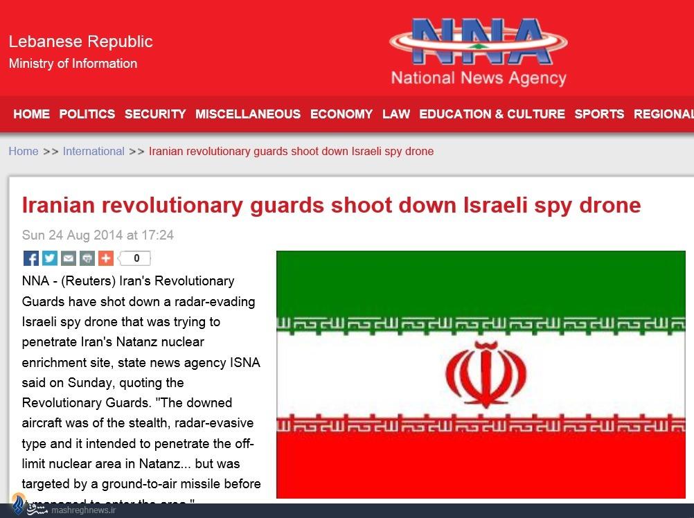 بازتاب حمله ایران به پهپاد اسرائیلی در رسانههای جهان + تصاویر // در حال ویرایش