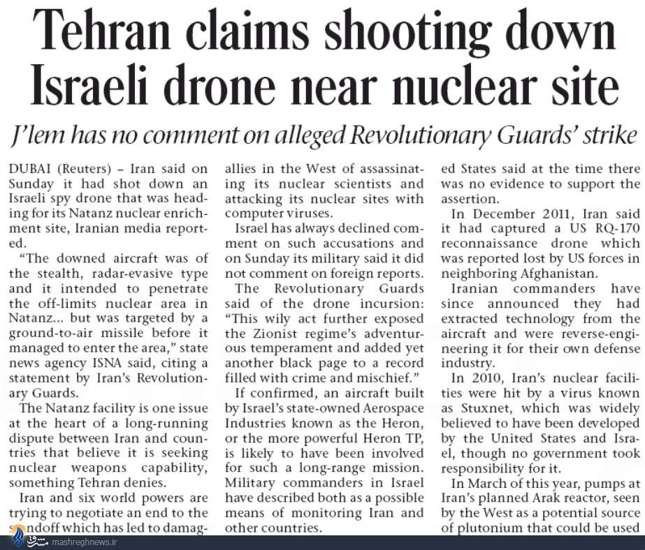 بازتاب حمله ایران به پهپاد اسرائیلی در رسانههای جهان + تصاویر // آماده