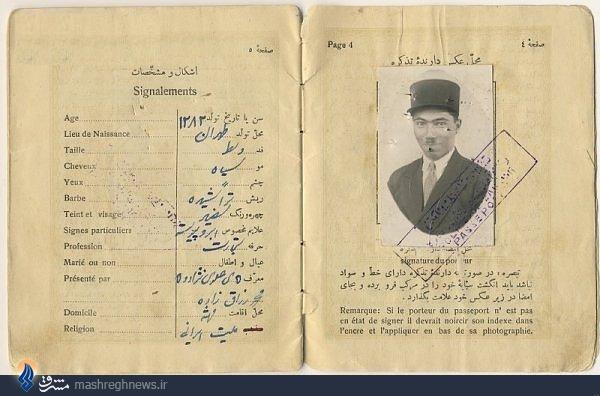 عکس/پاسپورت یک ایرانی در زمان قاجار