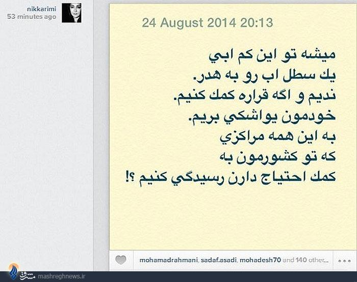 عکس/انتقاد نیکیکریمی از چالش سطل یخ