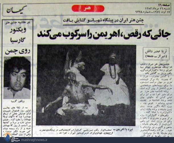 جنجالهای ادوار جشن هنر شیراز