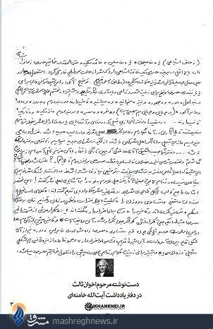 انتشار دستنوشته اخوان ثالث در دفتر یادداشت آیتالله خامنهای