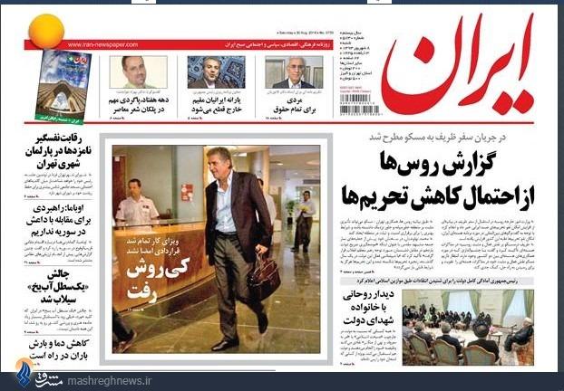 عناوین روزنامه ها روزنامه اصلاح طلب تیتر روزنامه ها اخبار روزنامه ها