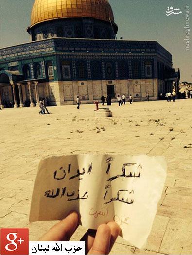عکس/ تشکر از ایران و حزب الله در بیت المقدس