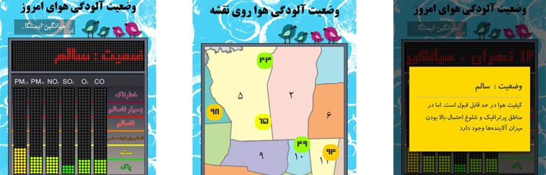اپلیکیشن آب و هوای تهران
