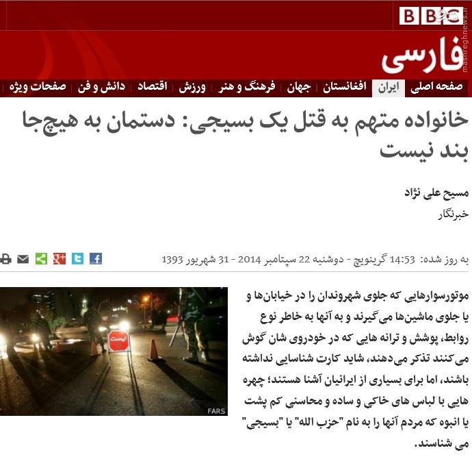 دفاع بیبیسی فارسی از قاتل شهید علی خلیلی + عکس