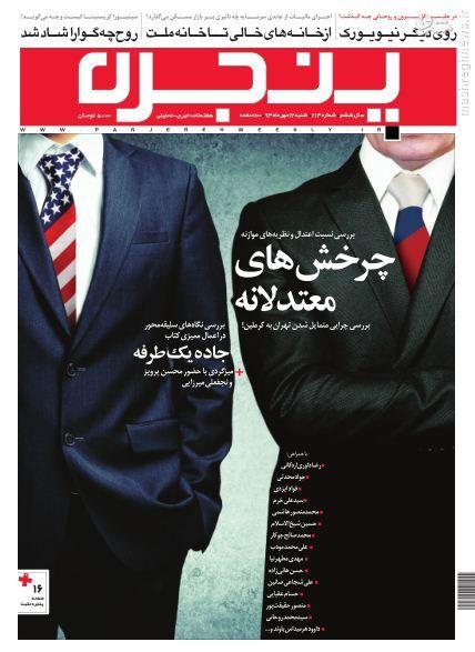 چرخش دولت روحانی به سمت روسیه + عکس