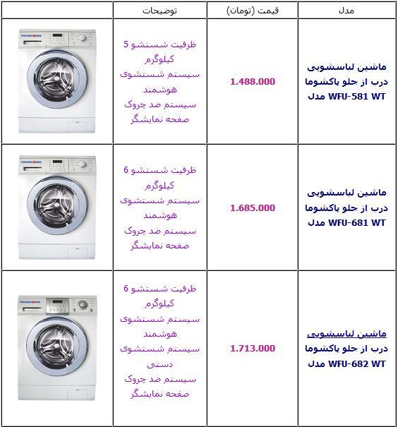 قیمت ظرفشویی آبسال