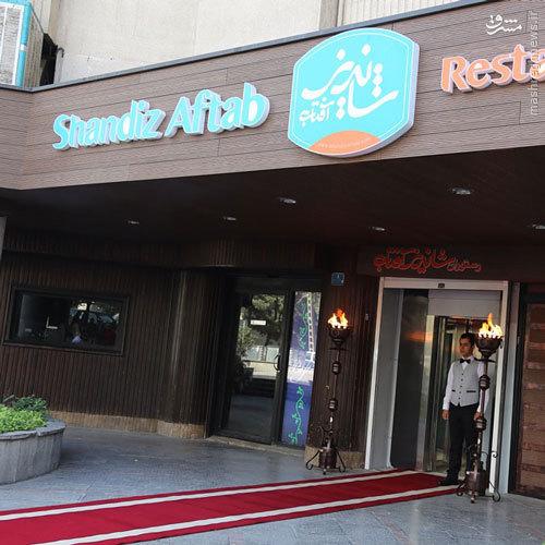 تصاویر/ افتتاح رستوران قلعهنویی در تهران