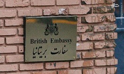 راز تونل سفارت انگلستان/