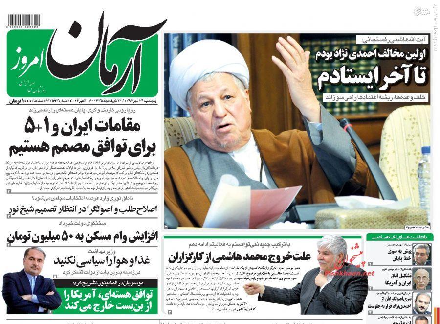 استعفای پیر کارگزاران و بروز اختلافات/ مولاوردی در حاشیه جدال رسانهها/ رقابت مثلتها در اصلاحطلبی و اصولگرایی