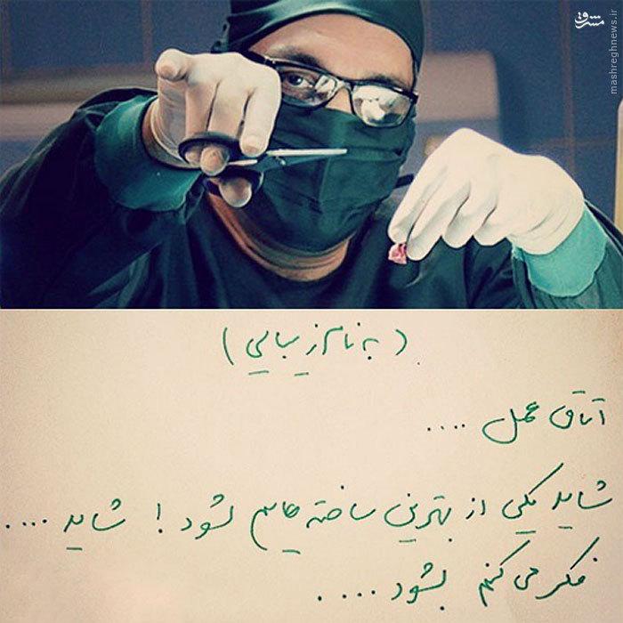 عکس/مهران مدیری در اتاق عمل