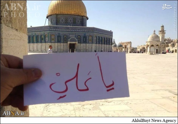 عکس/ «یا علی» در صحن مسجدالاقصی