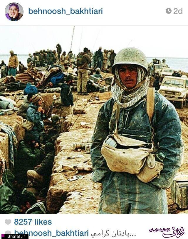 عکس/ بزرگداشت دفاع مقدس توسط بهنوش بختیاری