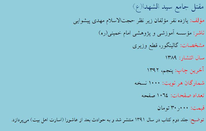 مقتل جامع سیدالشهدا(ع)