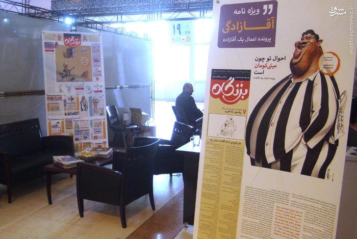 786023 736 عکس/ بنر آقازاده در نمایشگاه مطبوعات