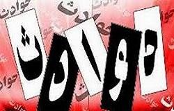 مهمترین اخبار حوادث 19 آبان