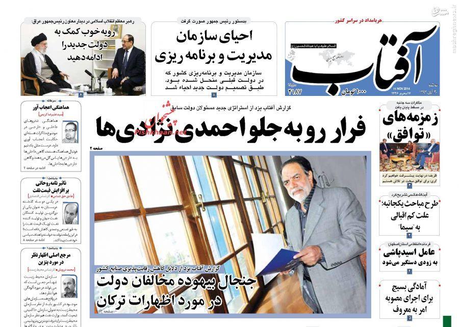 788115 708 روزنامه های اصلاح طلب چه گفتند؟