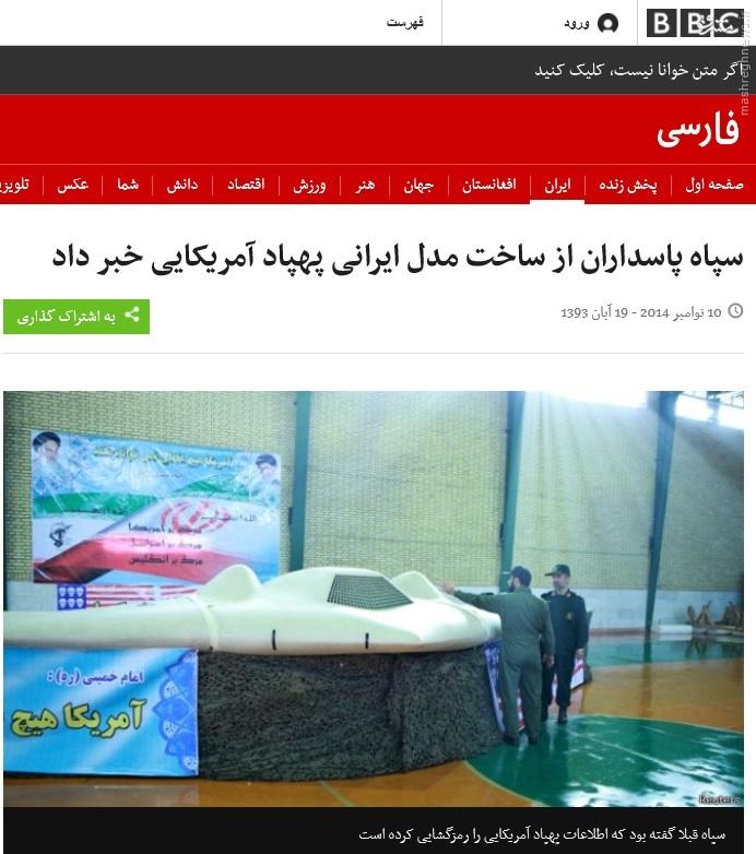 کُشتی رسانههای غرب با خبر پرواز RQ170 ایرانی + فیلم و تصاویر