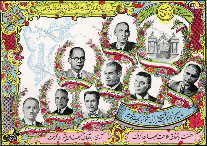 Image result for جبهه ملی ایران