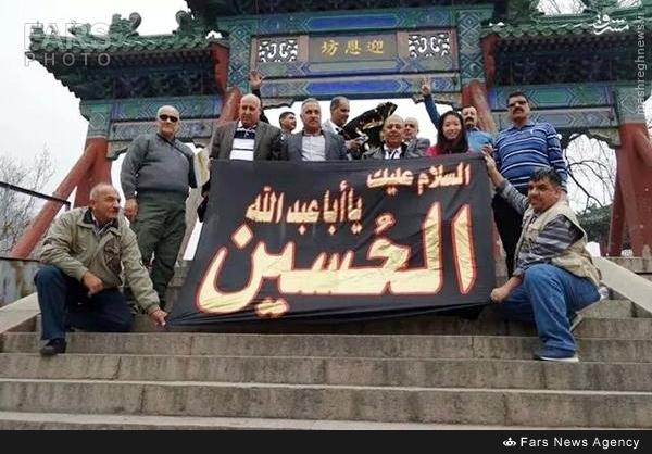 عکس/ پرچم یاحسین(ع) در دیوار چین