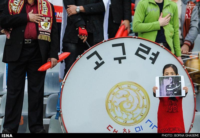عکس/تسلیت دختر کرهای برای پاشایی