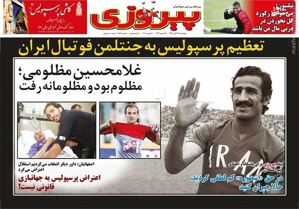 عکس/ تعظیم پرسپولیس به جنتلمن فوتبال ایران
