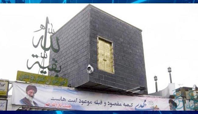 رسانه سعودی ادعا کرد:ایران کعبه ساخته است+عکس